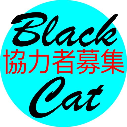 黒猫レイド協力者募集 角色扮演 App LOGO-硬是要APP