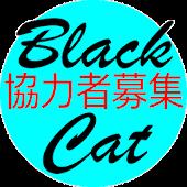 黒猫レイド協力者募集