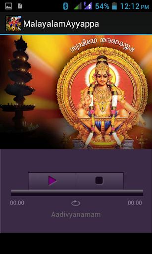 Malayalam Songs Lord Ayyappa