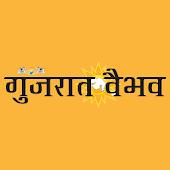 Gujarat Vaibhav Epaper
