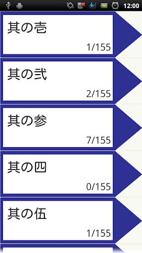 無料教育Appの漢字ドリル3|記事Game