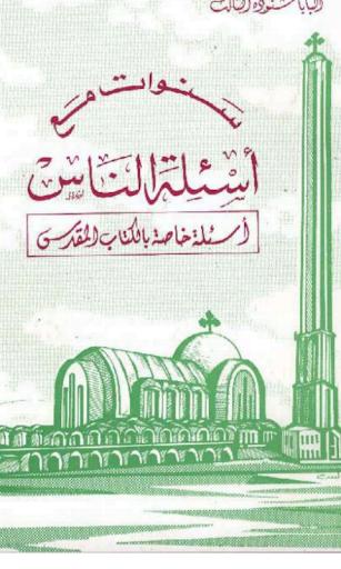 Biblical Questions Arabic
