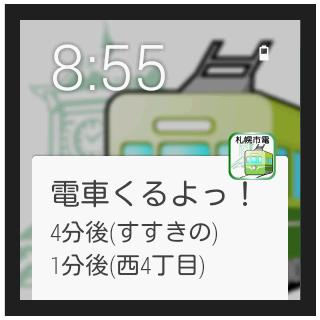 電車くるよっ!~札幌市電版~