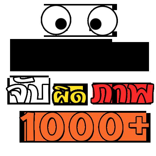 หนวดดำจับผิดภาพ 1000+ 街機 App LOGO-硬是要APP