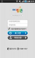 Screenshot of IBK 팝콘 스마트폰 서비스