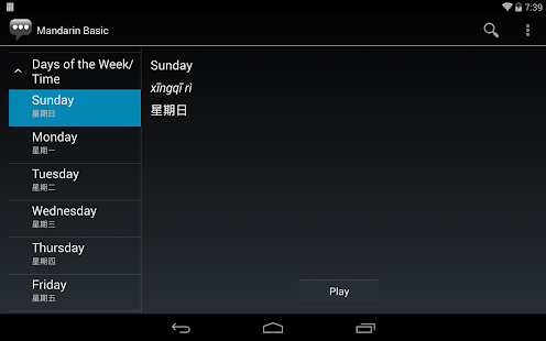 通訊必備免費app推薦|Mandarin Basic Phrases線上免付費app下載|3C達人阿輝的APP