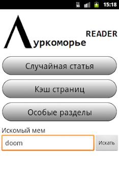 Луркоморье Reader