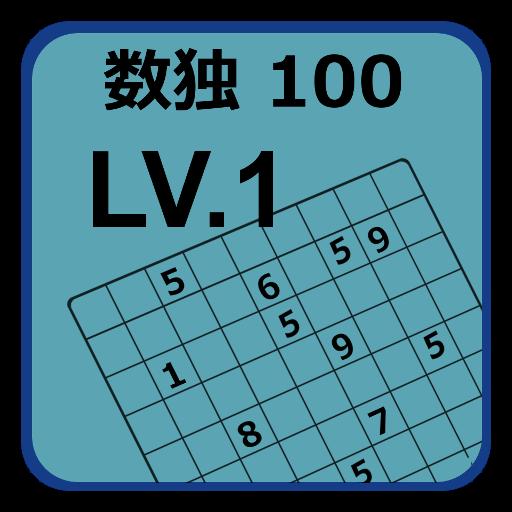 数独 100 Lv.1 解謎 App LOGO-APP試玩