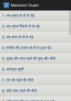 Masnoon Duain in Hindi APK Latest Version Download - Free Education