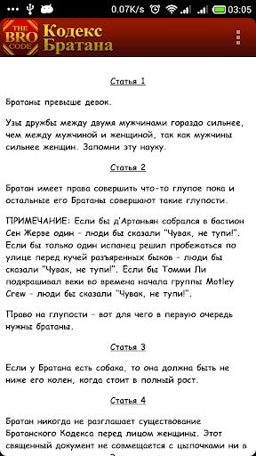 Кодекс Братана на русском