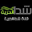 قناة شدا الحرية icon