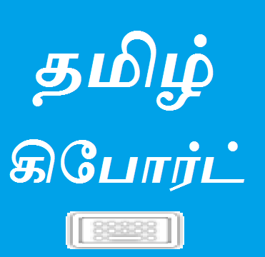 Tamil Key Board- screenshot