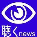 ラジオ 聴く!ニュース icon