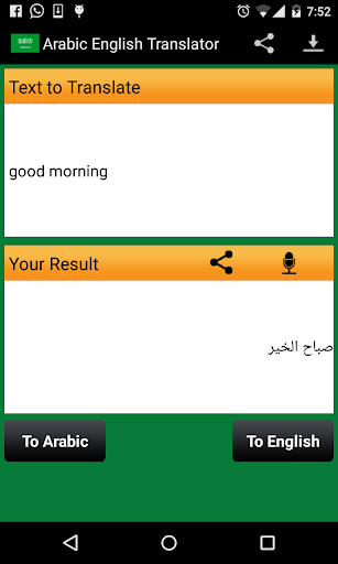 Arabic English Translation