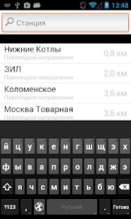 Туту.ру Электрички - screenshot thumbnail
