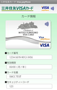 三井住友カード Visa payWave screenshot 2