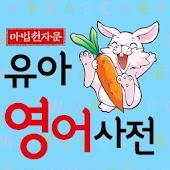 [마법천자문] 유아 영어사전_Animal&Plant