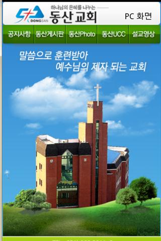 부산 동산교회