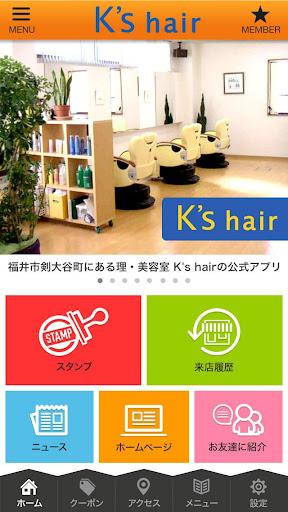 ケイズヘアー 公式アプリ