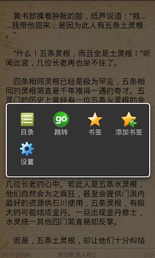 【免費書籍App】仙府道途-APP點子