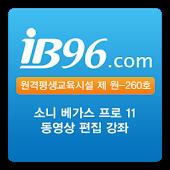 소니 베가스 프로 11 동영상 강좌 모바일 교육 어플