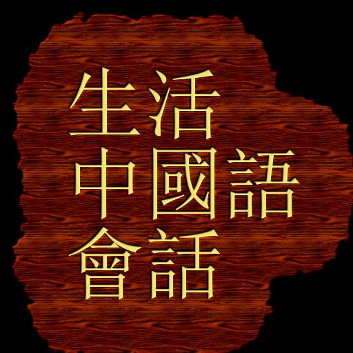 생활 중국어 회화 말하기 듣기