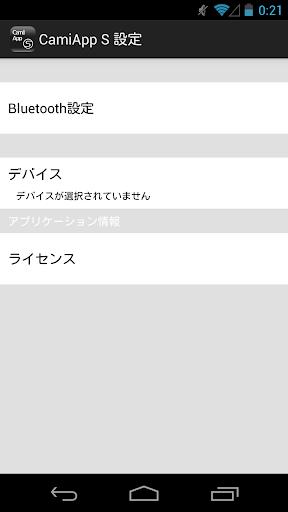 CamiApp S 設定