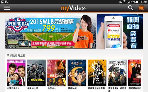 myVideo影音 平板 -電影動漫NBA新聞幼兒線上看