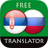 Serbian - Russian Translator