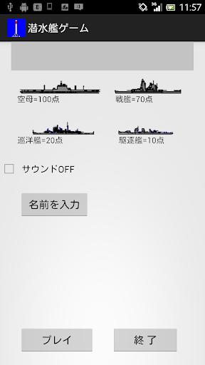 懐かしの潜水艦ゲーム