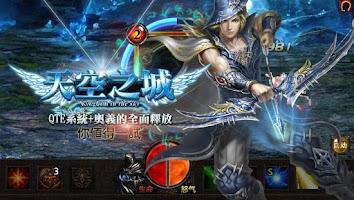 Screenshot of 天空之城