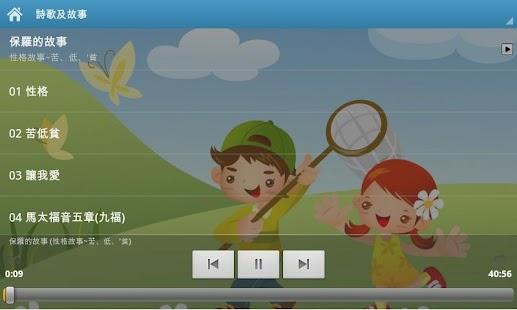 玩免費教育APP|下載2012親子健康生活園 app不用錢|硬是要APP