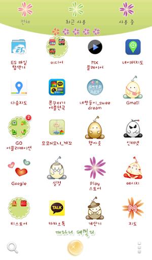 免費個人化App|계라니패밀리(HELLO) 고런처 테마|阿達玩APP