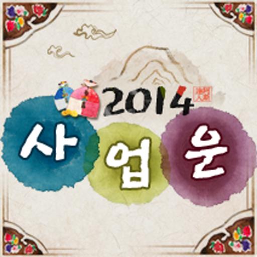 2014년 사업운 生活 App Store-愛順發玩APP
