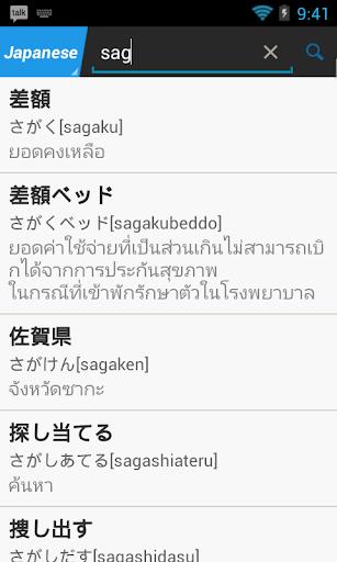 日本語タイ語翻訳