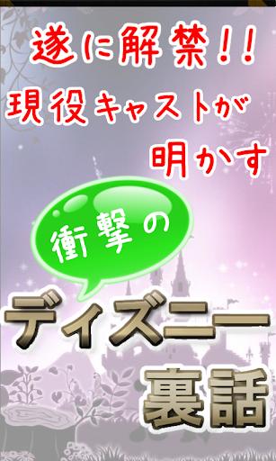無料生活Appのディズニー裏話 遂に解禁!待ち時間 小説|記事Game