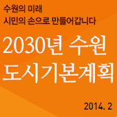 수원부동산 도시기본계획 (2030년)