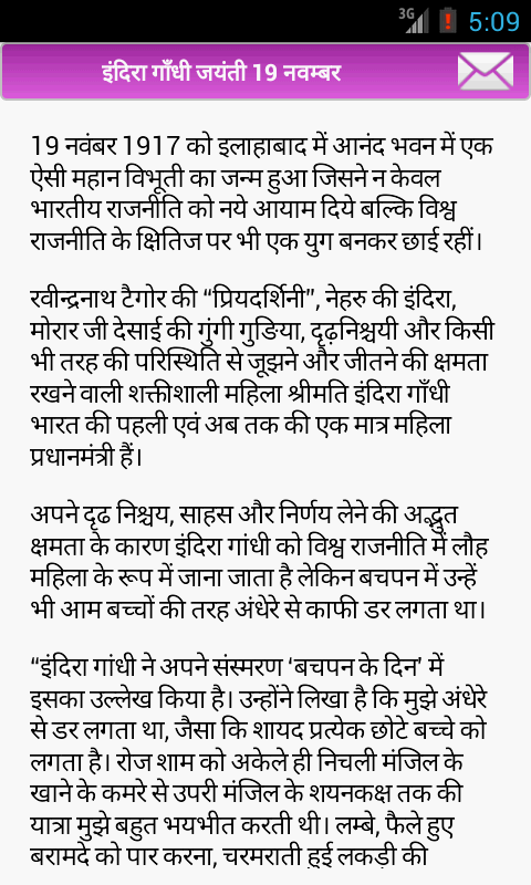 hindi essay writing google play store revenue  screenshots
