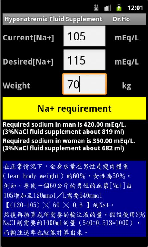 Clinical Lab ( Sodium ) - screenshot