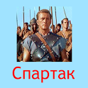 Спартак icon