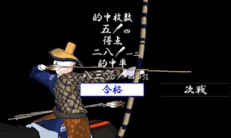Screenshot of Yabusame