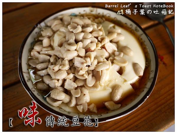 味傳統豆花