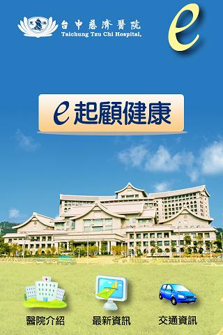 【免費醫療App】台中慈濟醫院行動服務-APP點子