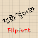 RixMakethecall™ Flipfont icon