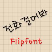 RixMakethecall™ Flipfont