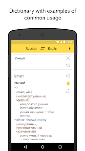 Yandex.Translate - screenshot thumbnail