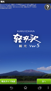 Karuizawa tourism application- screenshot thumbnail