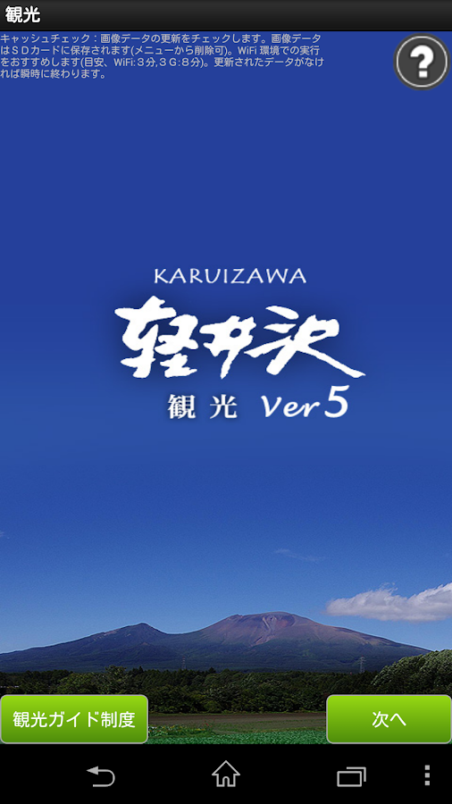 Karuizawa tourism application- screenshot