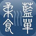柔藍食單 icon