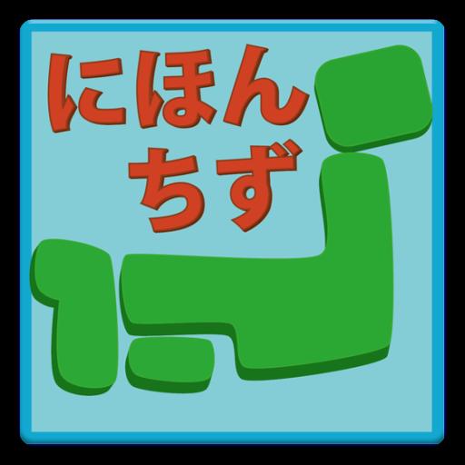 【無料】日本地図アプリ:見て覚えられる(一般用) 教育 App LOGO-APP試玩
